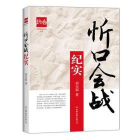 中国抗战纪实丛书:忻口会战纪实