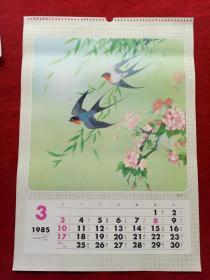 怀旧收藏 八十年代挂历年历单页《燕子》彩色画