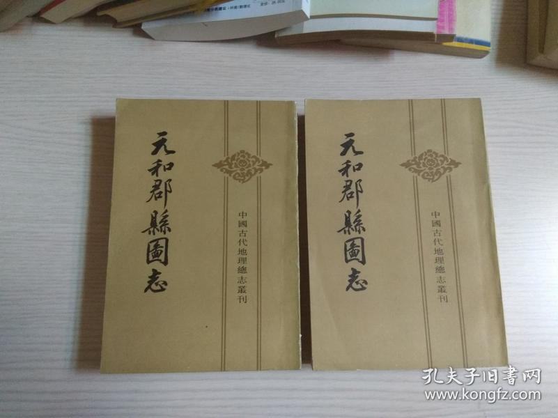 中国古代地理总志丛刊《元和郡县图志》上下 1983年一版一印
