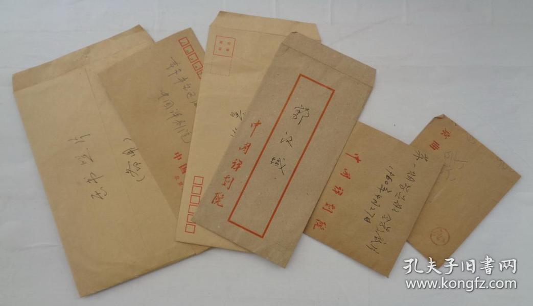 原中国评剧院副院长、一级编剧  张宏文藏照片底片一批,   有马少波、郭汉成等名家   另外赠送信札,一起来的       货号:第38书架—A层