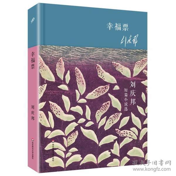 幸福票:刘庆邦.短篇小说选(精装)