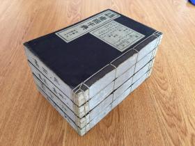 1892年和刻《鳌头音释 康熙字典》存四厚册,惜缺两册
