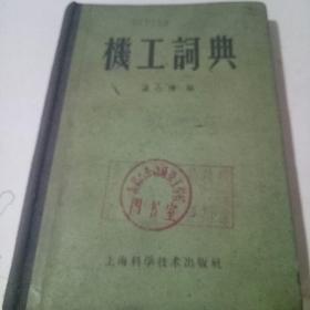 机工词典 【馆藏】 1959年
