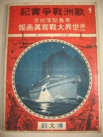 1914年欧洲战争实记 青岛陷落纪念号 欧洲战局地图 青岛总攻击等写真