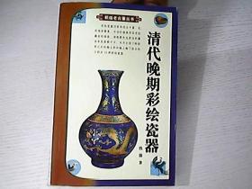 清代晚期彩绘瓷器