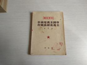 干部必:帝国主义是资本主义底最高阶段(1949年印)描述