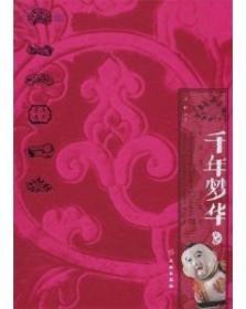 千年梦华(第2编)-中国古代陶瓷枕(精)