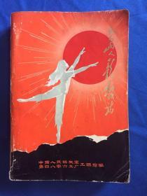 长岛人歌动地诗(革命歌曲选,内有几页关于林彪和江青的页码撕毁)
