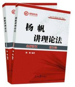 2017年司法考试名师讲义 杨帆讲理论法学(讲义卷+真题卷 套装共2册)