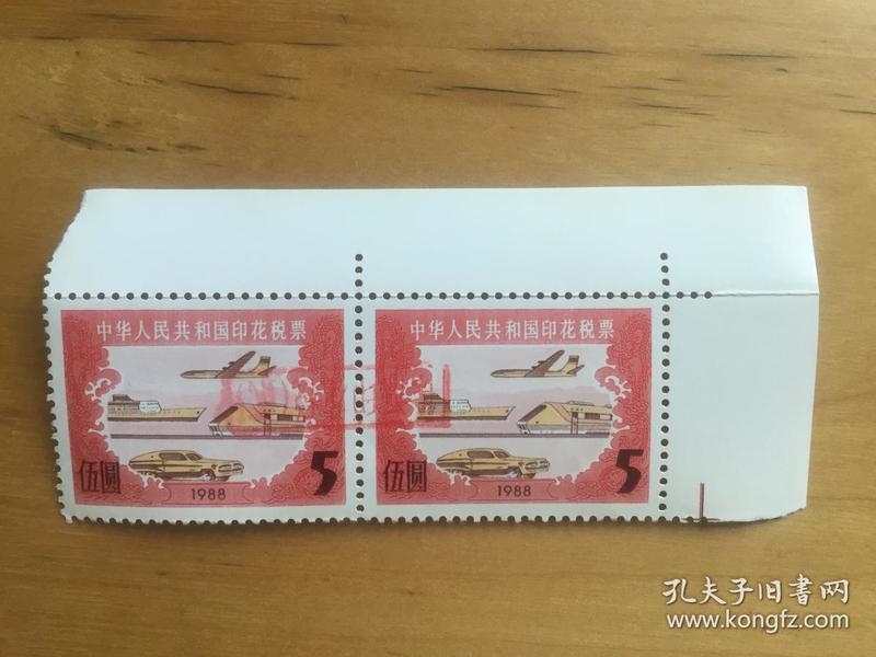 中华人民共和国印花税票 伍圆  1988