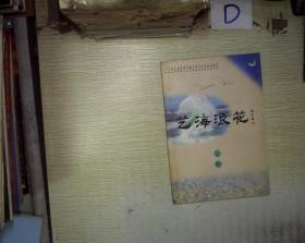 艺海浪花(签名本) 。