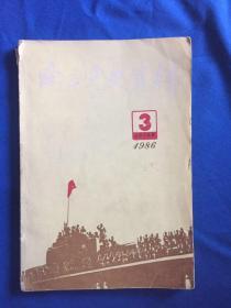 南京党史资料 1986 3