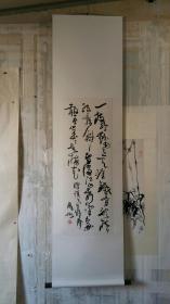安徽著名老书画家(周彬)34×92……书法图片