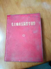 毛主席的五篇哲学著作[毛像.林题]