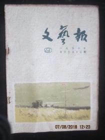 【期刊】文艺报 1956年第9期