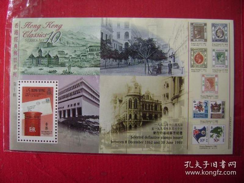 新票:2-9.香港经典邮票系列小型张笫十辑