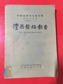澧西发掘报告--初版仅印600册