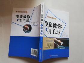 专家教你打羽毛球/运动健身丛书