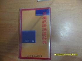 日汉成语谚语辞典(繁体字版)