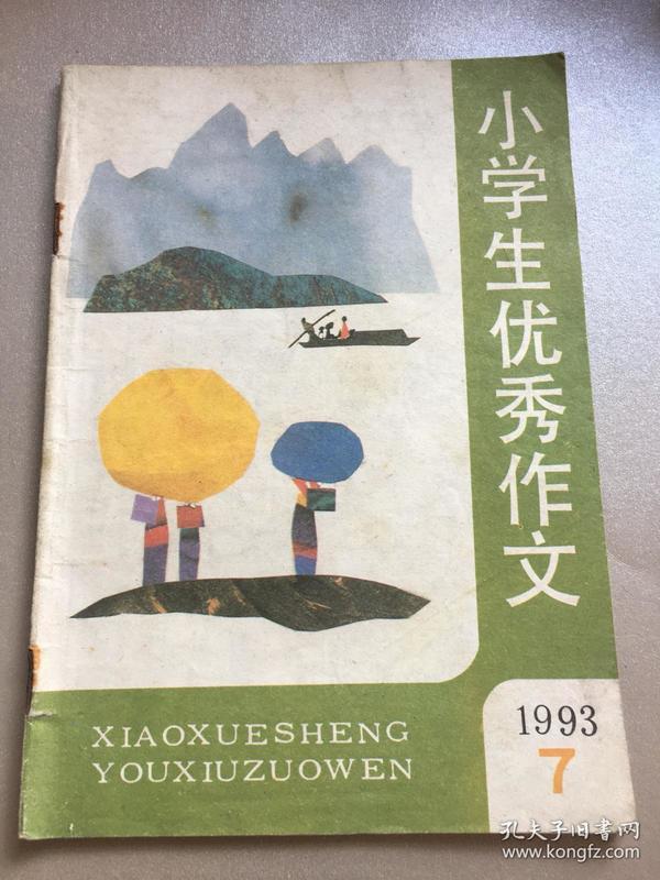 小学生优秀作文 1993年第7期 我盼北京办奥运2000