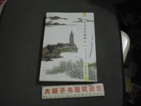 历史文化名城镇江
