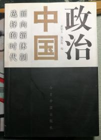 政治中国:面向新体制选择的时代
