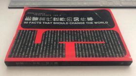 影响当代世界的  (影响当代世界的50件事)