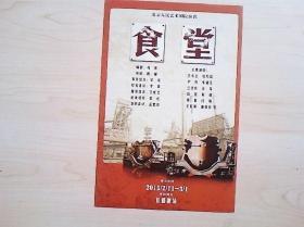 话剧小海报:食堂(北京人艺)