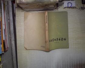 民间常用草药汇编(修订本)  。