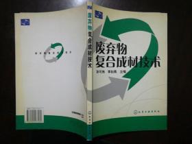废弃物复合成材技术