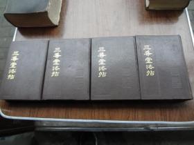 三希堂法帖   全四册