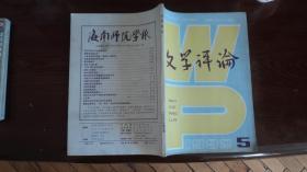 文学评论 1992.5