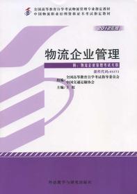 2019 全新正版 自考教材 05373 5373物流企业管理 方虹 2013年版 外研出版社 自学考试专业指定教材