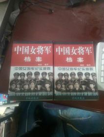 中国女将军档案 上下