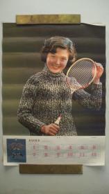 """1980年人民体育出版社出版""""青春""""1981年历画一张(一版一印)"""