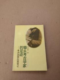 锄头考古学家的足迹:李济治学生涯琐记(作者李光谟签章赠本)