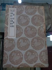 晋书校勘记 五胡十六国考镜 宋州郡志校勘记  民国25年丛书集成