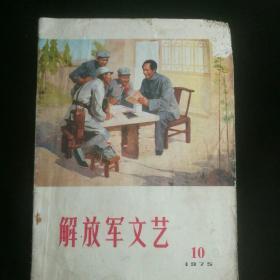 《解放军文艺》  1975年第10期   封面:在毛主席身边成长