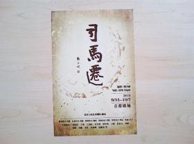 话剧小海报:司马迁(北京人艺)