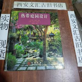 热带庭园设计
