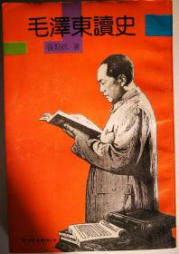 毛泽东读史
