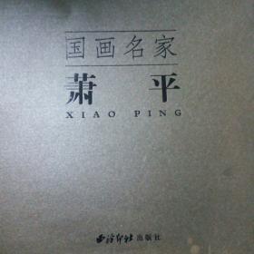 当代中国画作品精选