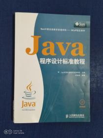 《Java程序设计标准教程》