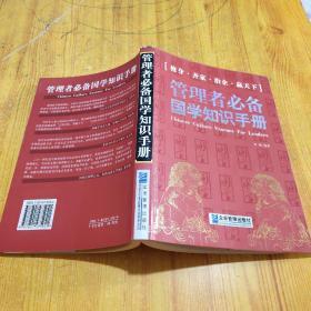 管理者必备国学知识手册:给大忙人看的国学书
