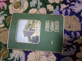 颐和园1    明信片 12枚