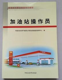 正版 石油石化职业技能培训教程:加油站操作员 9787563636358