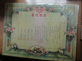 1950年订婚证书大张