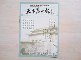 话剧小海报:天下第一楼(北京人艺)