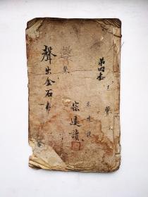 《声出金石》民国宣纸手抄诗集,盖有漂亮印章