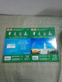 中医杂志年7月第13.14期